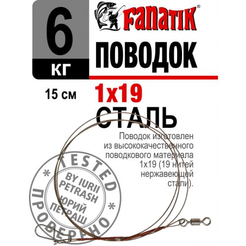 Fanatik Steel Leader Fishing Trace 1x19 with DUO-LOCK SNAP