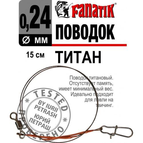 Fanatik Titanium Leader Fishing Trace with DUO-LOCK SNAP