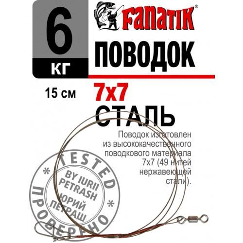 Fanatik Steel Leader Fishing Trace 7x7 with DUO-LOCK SNAP