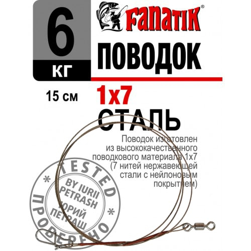 Fanatik Steel Leader Fishing Trace 1x7 with DUO-LOCK SNAP